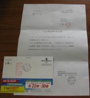 広告郵便承諾