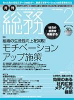 総務部・経営企画・広報向け営業支援ツール「月刊総務」